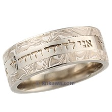 Mokume Flush Stripe Word Wedding Band in Hebrew