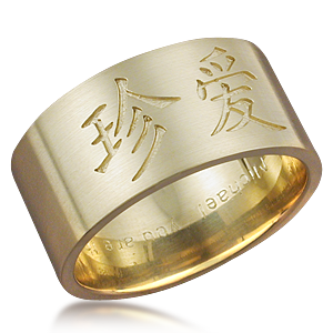 Chinese Character Wedding Ring