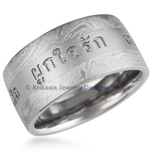 Mokume Flush Stripe Wide Wedding Band with Words